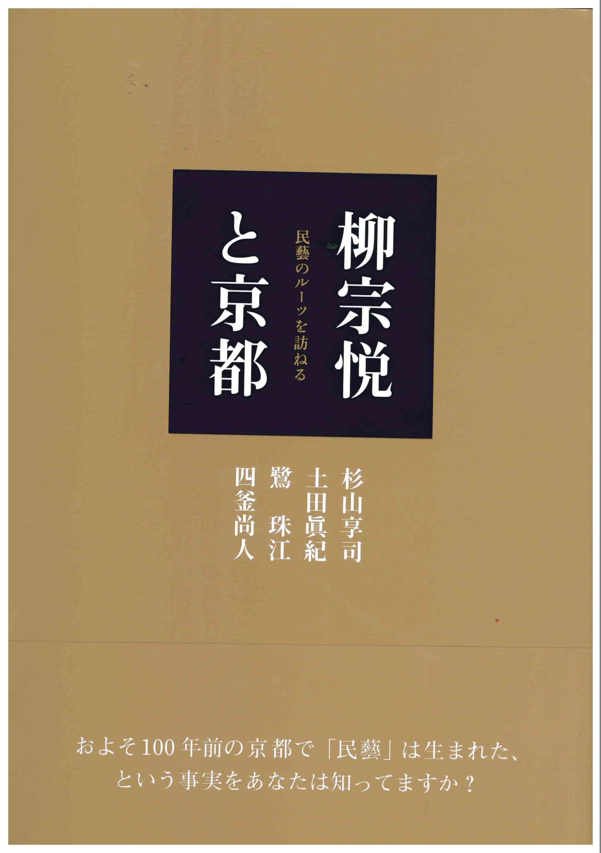 柳宗悦と京都表紙