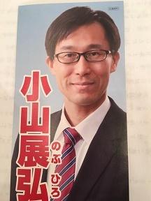 小山展弘政治フォーラム2