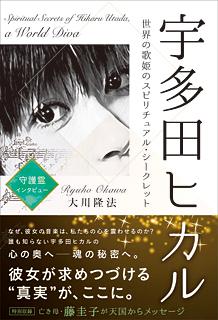 宇多田ヒカル――世界の歌姫のスピリチュアル・シークレット