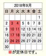 201809定休日