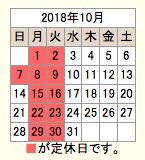 201810定休日