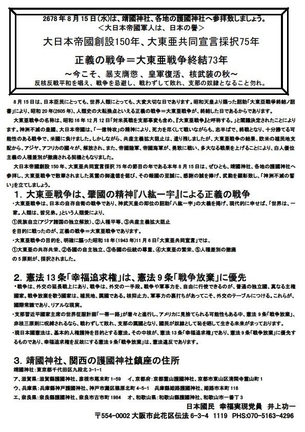 2678年8月15日(水)は、靖國神社、各地の護國神社へ参拝致しましょう。