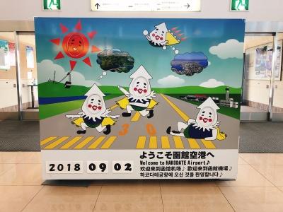 2018_hakodate_day1_03.jpg