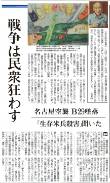 名古屋空襲B29墜落「生存米兵殺害」聞いた