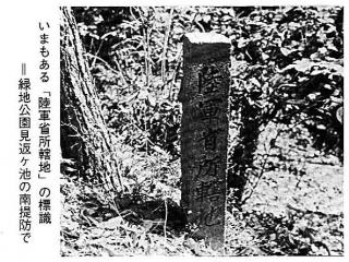 小幡ヶ原いま・むかし1977-5-1