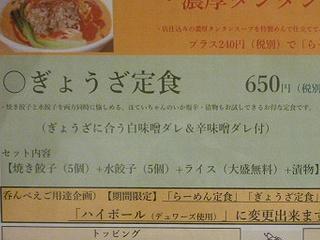 ほていちゃん2号店03