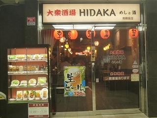 大衆酒場HIDAKA01