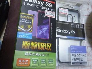 GalaxyS9_03.jpg