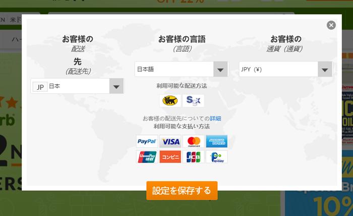 iHerbパソコン 日本語表示切り替え