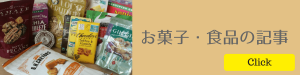 お菓子・食品の記事