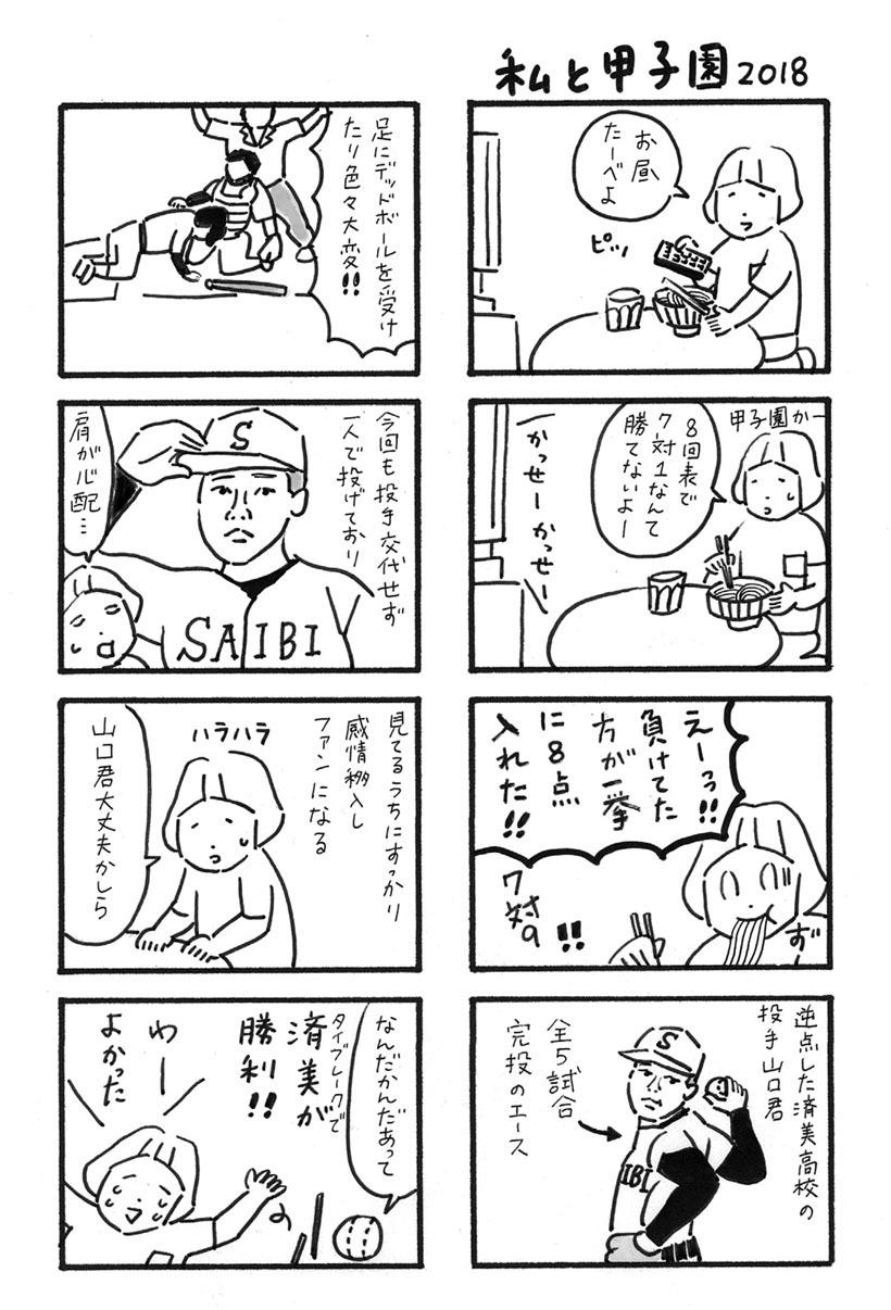 私と甲子園201801