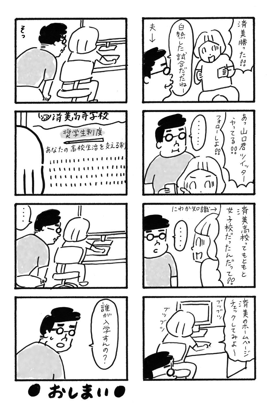 私と甲子園20180