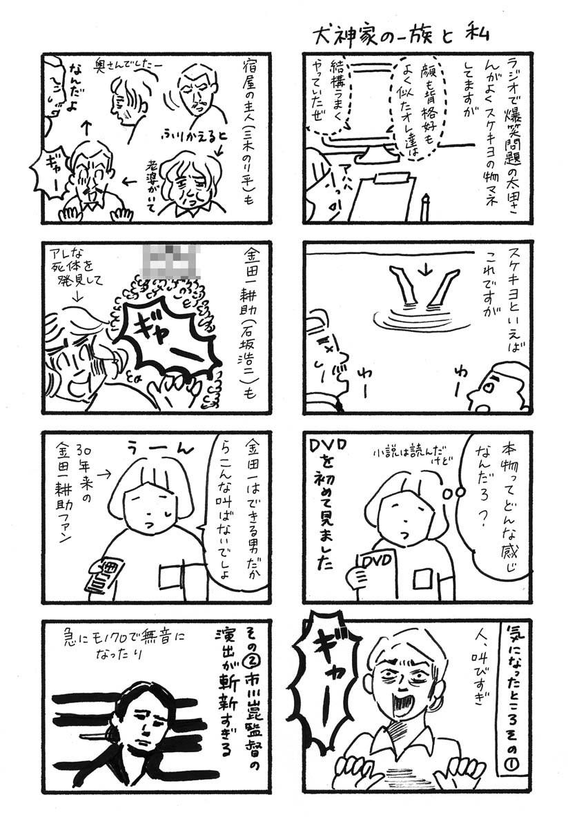 犬神家01