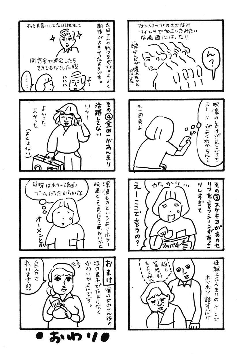 犬神家02