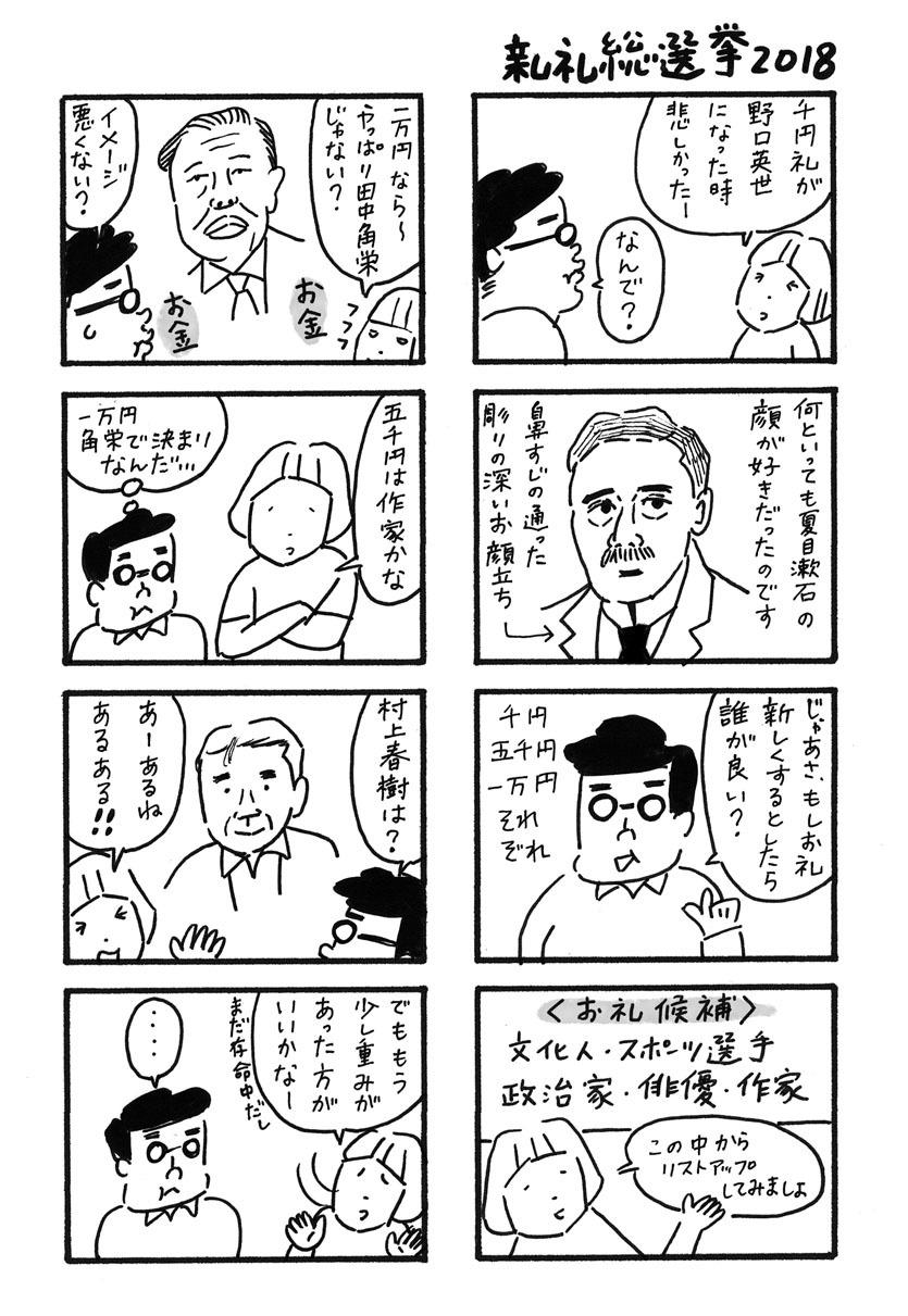 新札総選挙01