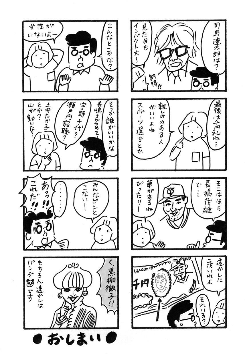 新札総選挙02
