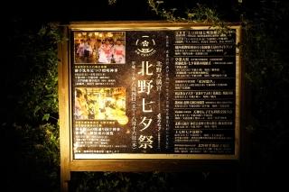 180814kitano(3).jpg