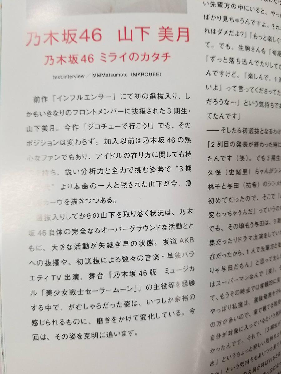 MARQUEE の乃木坂46山下美月 11000字インタビュー