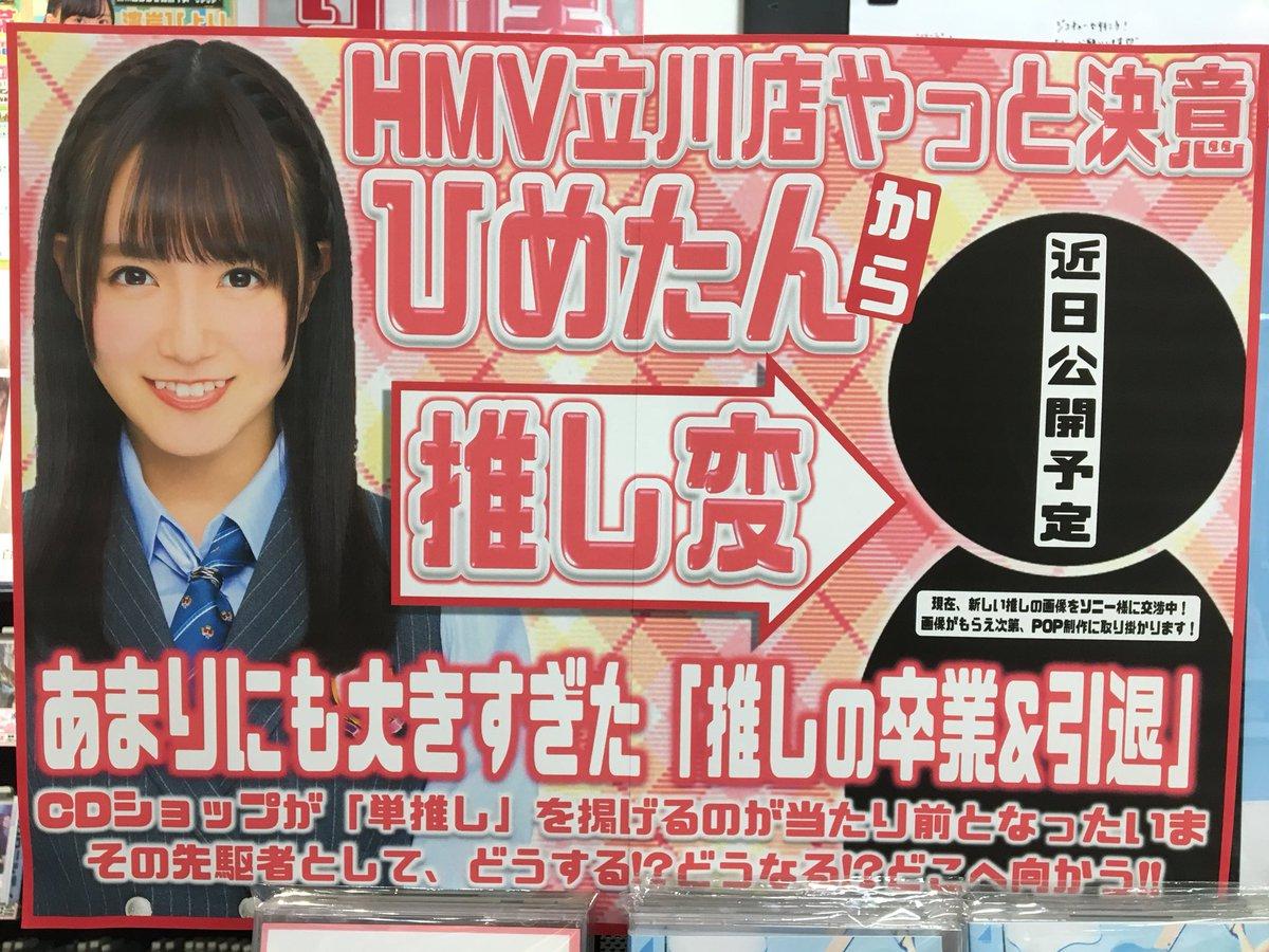 HMV立川店やっと決意、ひめたんから推し変!近日公開予定