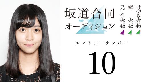 坂道合同オーディション10番