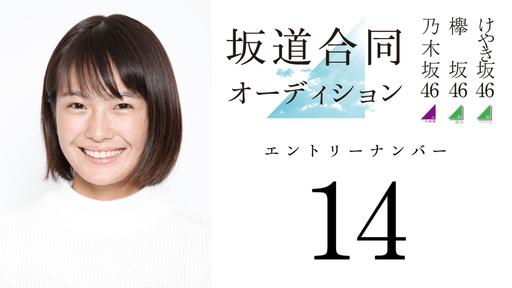 坂道合同オーディション14番