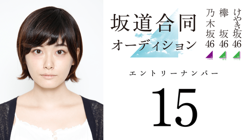 坂道合同オーディション15番