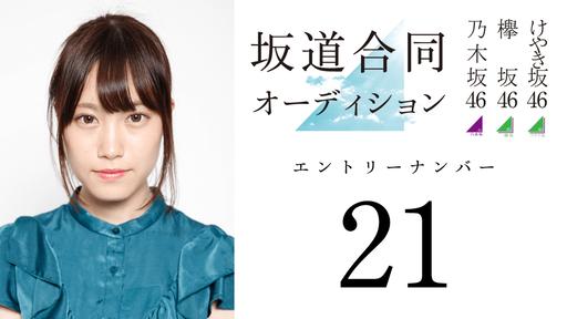 坂道合同オーディション21番