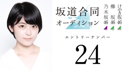 坂道合同オーディション24番