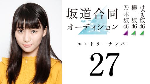 坂道合同オーディション27番