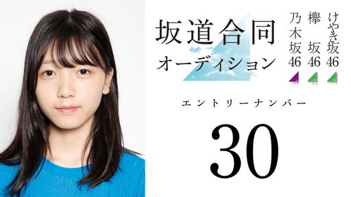 坂道合同オーディション30番