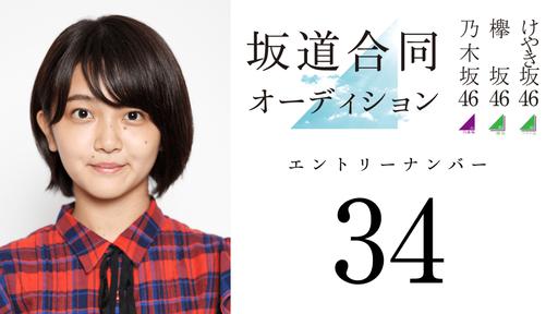 坂道合同オーディション34番