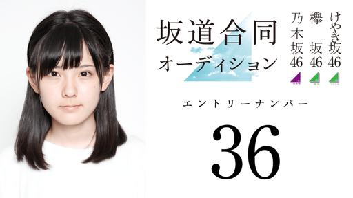 坂道合同オーディション36番