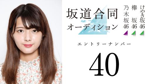 坂道合同オーディション40番