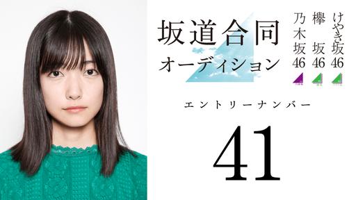 坂道合同オーディション41番