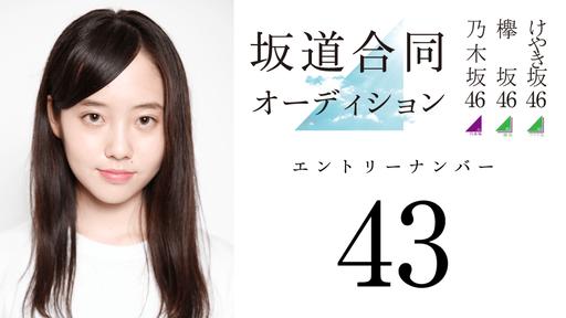 坂道合同オーディション43番