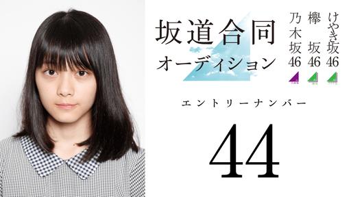 坂道合同オーディション44番