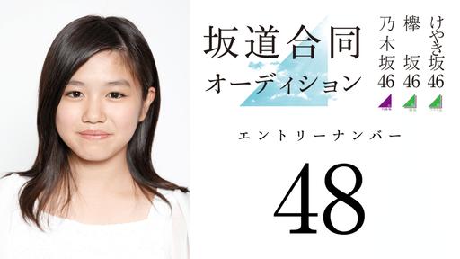 坂道合同オーディション48番