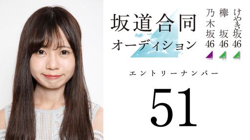 坂道合同オーディション51番