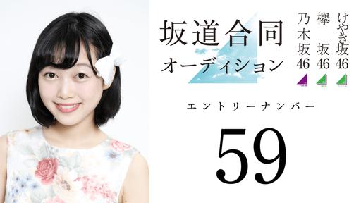 坂道合同オーディション59番