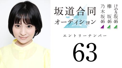 坂道合同オーディション63番