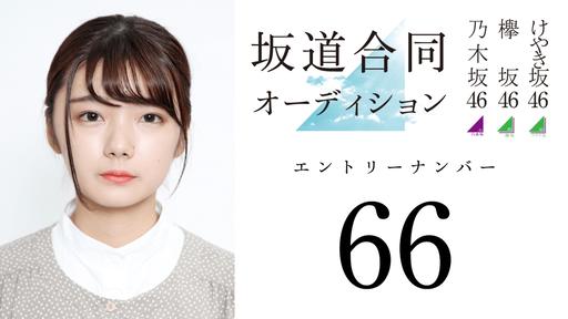 坂道合同オーディション66番