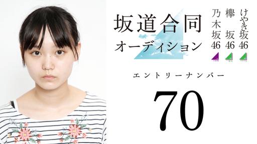 坂道合同オーディション70番