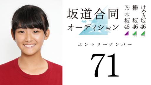 坂道合同オーディション71番