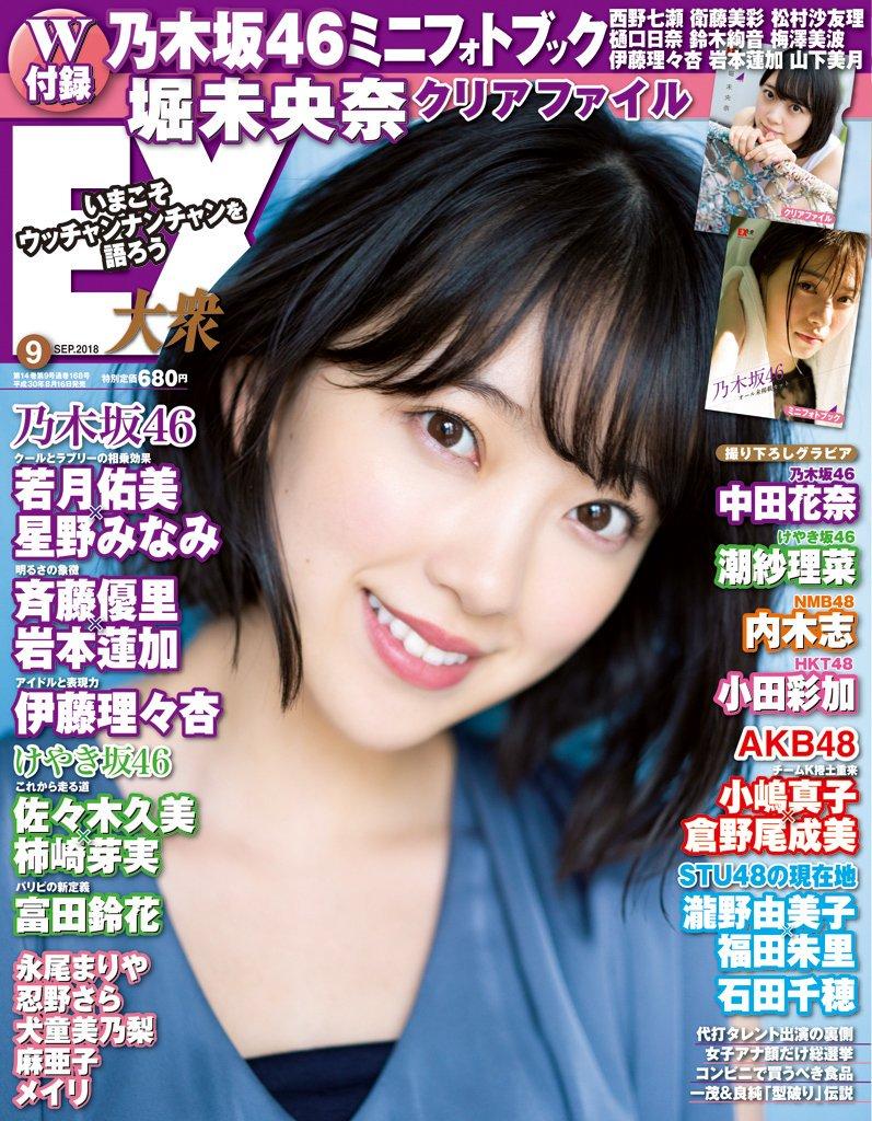 EX (イーエックス) 大衆 2018年9月号 表紙 堀未央奈