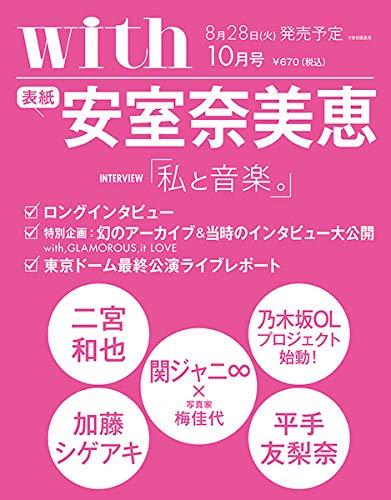 with 2018年10月号 乃木坂46OLプロジェクト始動!