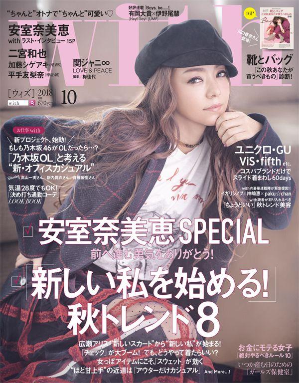 with 2018年10月号 表紙 安室奈美恵