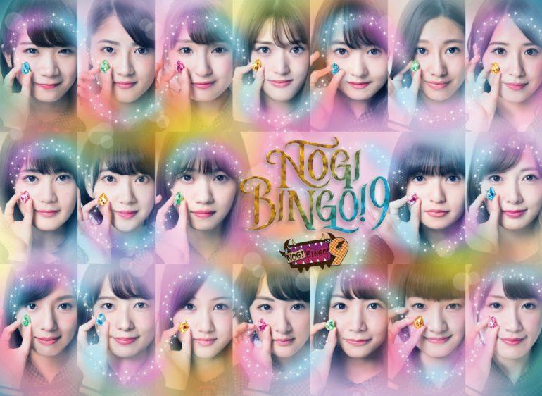 「NOGIBINGO!9」Blu-ray&DVD