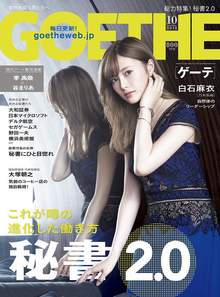 GOETHE(ゲーテ) 2018年10月号 表紙 白石麻衣