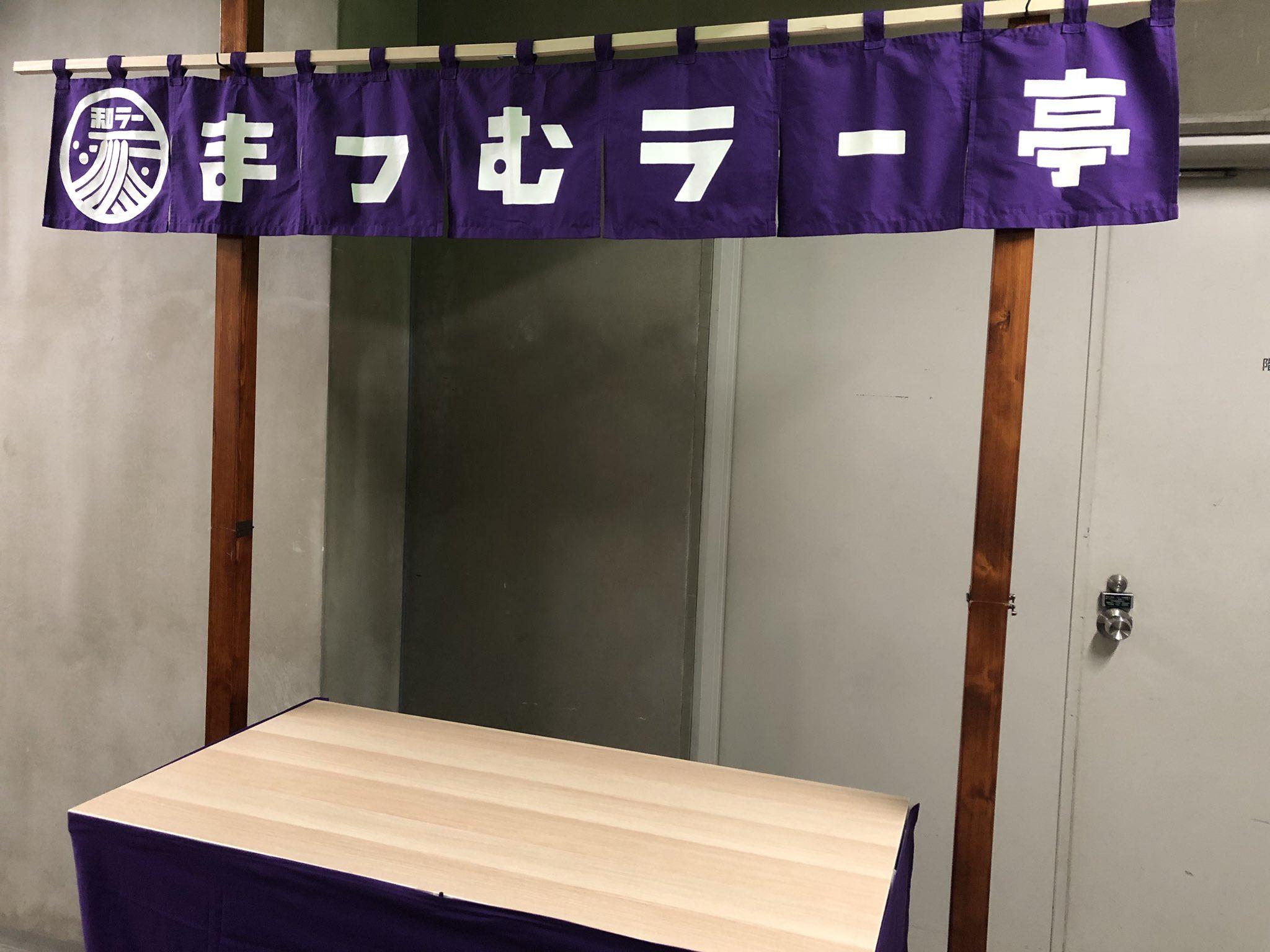 日刊スポーツ横山「もちろんナゴヤドームでもまつむラー亭が出店」