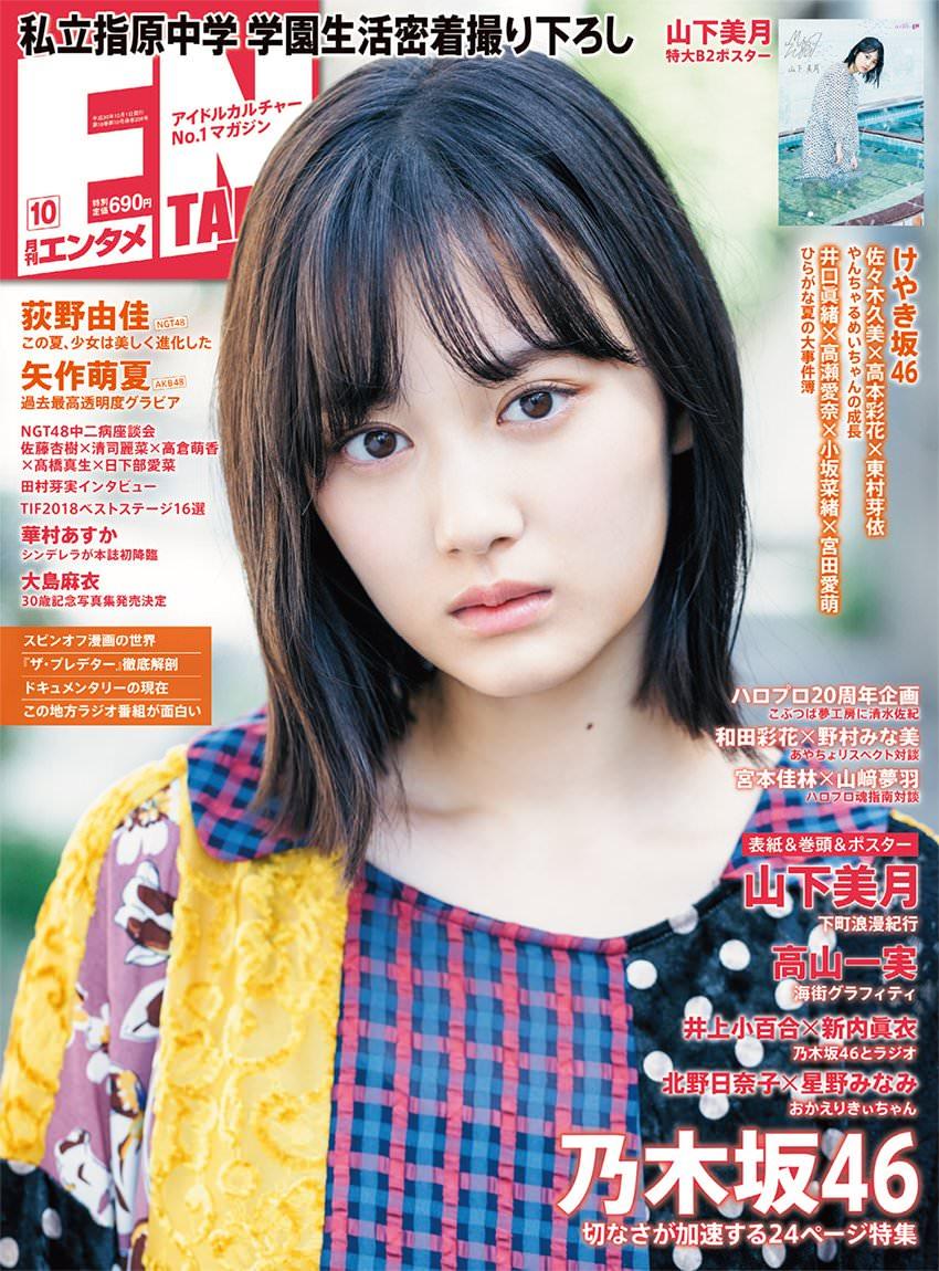 ENTAME(エンタメ) 2018年10月号 表紙 山下美月